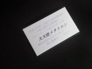 大天使メタトロン 守護カード・エネルギーストーン