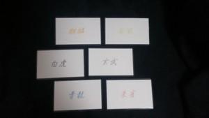 六合神カード 6枚セット 特殊なフィールドを形成します