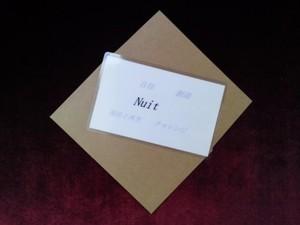 Nuit(ヌト)女神様 守護カード
