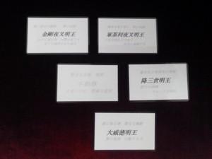 五大明王守護カード