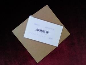 菊理姫尊(くくりひめのみこと)女神様 守護カード