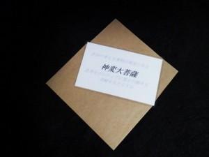 神変大菩薩(じんべんだいぼさつ)神様 守護カード