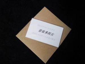 意富多泥古(おおたたねこ)神様 守護カード