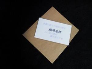 綿津見神(わたつみのかみ)神様 守護カード