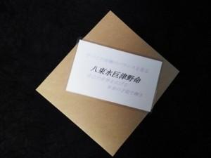 八束水臣津野命(やつかみずおみつぬのみこと)神様 守護カード