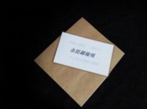 金毘羅権現(こんぴらごんげん) 神様 守護カード