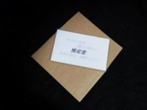 雅産霊(わくむすび) 神様 守護カード