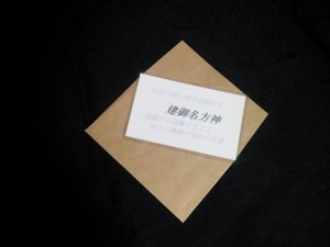 建御名方神(たけみなかたのかみ)神様 守護カード