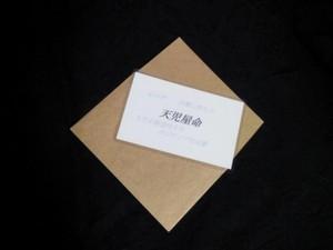 天児屋命(あめのこやねのみこと)神様 守護カード