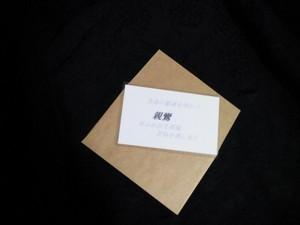 親鸞(しんらん)仏様 守護カード