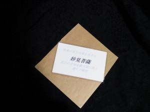 妙見菩薩(みょうけんぼさつ)仏様 守護カード