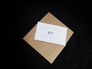 梵天(ぼんてん)仏様 守護カード