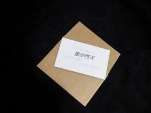 毘沙門天(びしゃもんてん)仏様 守護カード