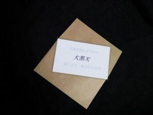 大黒天(だいこくてん)仏様 守護カード