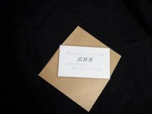 広目天(こうもくてん)仏様 守護カード