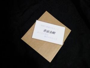 青面金剛(しょうめいこんごう)仏様 守護カード