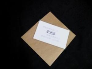 定光仏(じょうこうぶつ)仏様守護カード