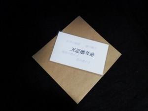 天忍穂耳命(あめのおしほみみのみこと) 神様 守護カード