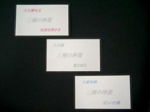 三種の神器 守護カード 3枚セット