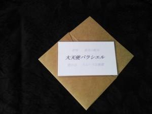 大天使パラシエル 守護カード