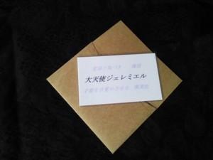 大天使ジェレミエル 守護カード