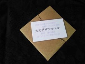 大天使ザフキエル 守護カード