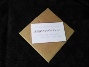 大天使サンダルフォン 守護カード