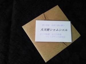 大天使シャムシエル 守護カード