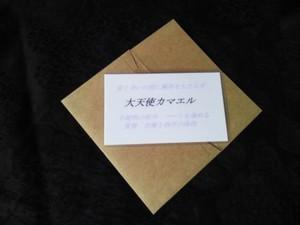 大天使カマエル 守護カード・エネルギーストーン