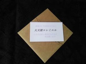 大天使エレミエル 守護カード
