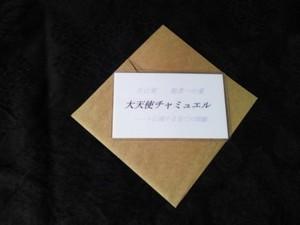 大天使チャミュエル 守護カード