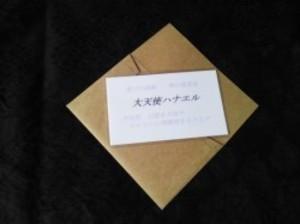 大天使ハナエル 守護カード