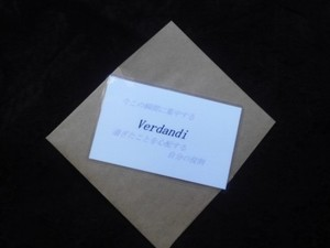 Verdandi(ヴェルダンディ)女神様 守護カード